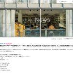 京都嵯峨芸術大学 卒業生のオオタガキフミ講師がカバーイラストを担当