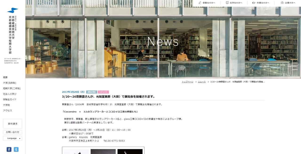 京都嵯峨芸術大学 3/20~26齋藤直さんが、光陽堂画廊(大阪)で展覧会を開催