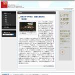 秋田公立美術大学 卒業式