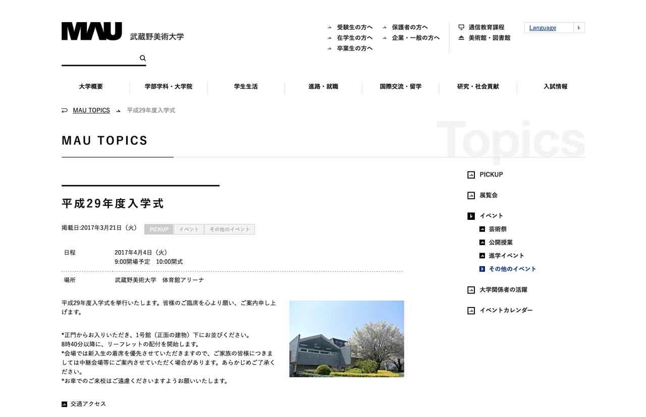 武蔵野美術大学 平成29年度入学式