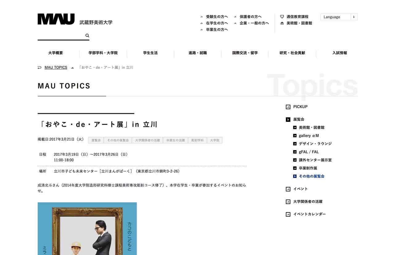 武蔵野美術大学 「おやこ・de・アート展」in 立川