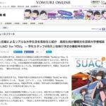 静岡文化芸術大学 『SUAC! for YOU』最新刊制作中