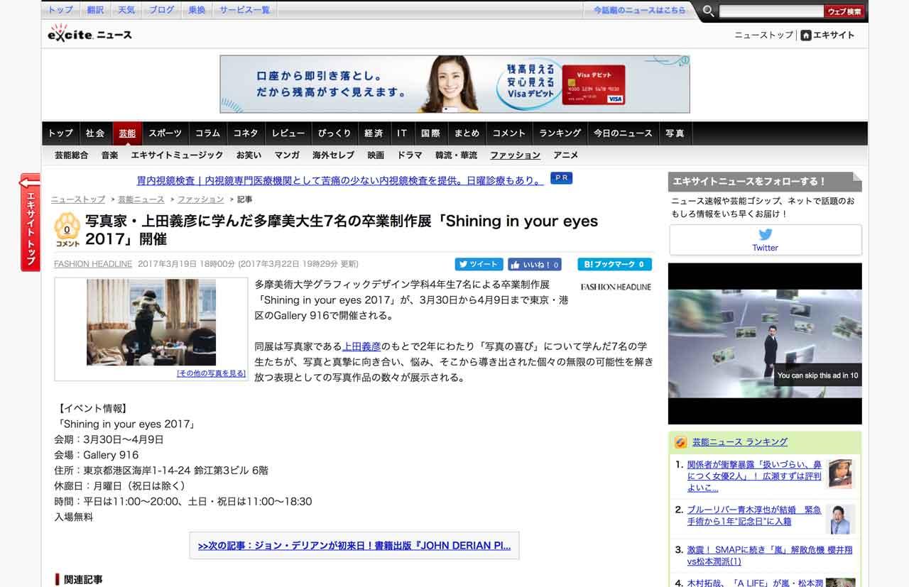 多摩美術大学 写真家・上田義彦氏に学んだ7人の卒業制作