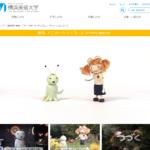 横浜美術大学 アニメーションコースを新設